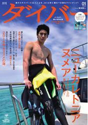 月刊ダイバー (No.415)