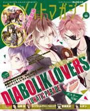 B's-LOG別冊 オトメイトマガジン vol.20