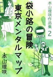 本山理咲作品集2 袋小路の冒険/東京メンタルマップ