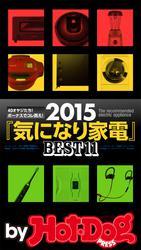バイホットドッグプレス 2015『気になり家電』BEST11 2015年 12/11号