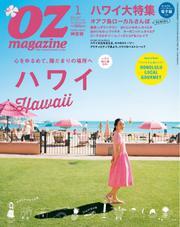 OZmagazine (オズマガジン)  (2016年1月号)