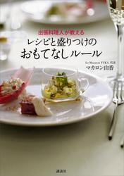 出張料理人が教える レシピと盛りつけのおもてなしルール
