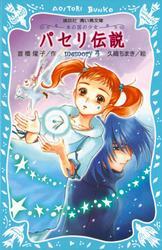 パセリ伝説 水の国の少女 memory 4