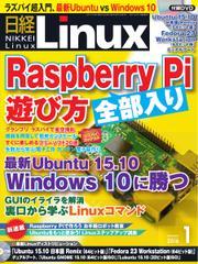 日経Linux(日経リナックス) (2016年1月号)