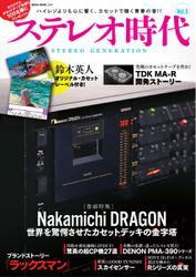 ステレオ時代 (Vol.3)