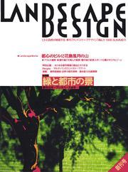 LANDSCAPE DESIGN No.1