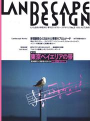 LANDSCAPE DESIGN No.2