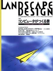 LANDSCAPE DESIGN No.5