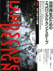 LANDSCAPE DESIGN No.9
