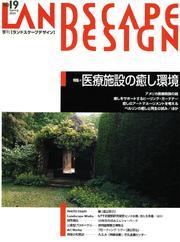 LANDSCAPE DESIGN No.19