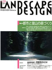 LANDSCAPE DESIGN No.29
