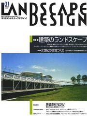 LANDSCAPE DESIGN No.31