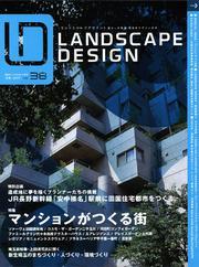 LANDSCAPE DESIGN No.38