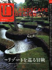 LANDSCAPE DESIGN No.46