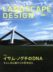 LANDSCAPE DESIGN No.48