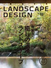LANDSCAPE DESIGN No.52