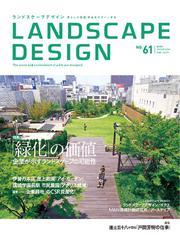 LANDSCAPE DESIGN No.61