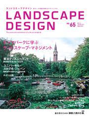 LANDSCAPE DESIGN No.65