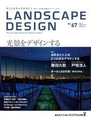 LANDSCAPE DESIGN No.67