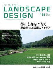 LANDSCAPE DESIGN No.68