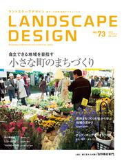 LANDSCAPE DESIGN No.73