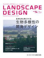 LANDSCAPE DESIGN No.74