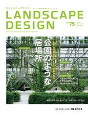 LANDSCAPE DESIGN No.75