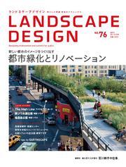 LANDSCAPE DESIGN No.76