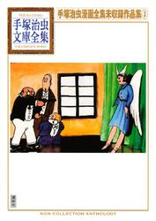 手塚治虫漫画全集未収録作品集 手塚治虫文庫全集
