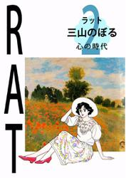 RAT(ラット)