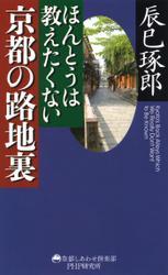 ほんとうは教えたくない京都の路地裏