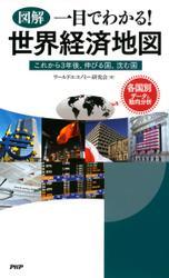 [図解]一目でわかる! 世界経済地図