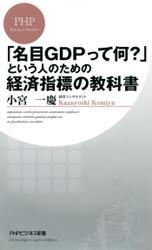 「名目GDPって何?」という人のための経済指標の教科書