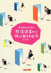 就活女子のための就活迷宮から抜け出すトビラ(TAC出版)