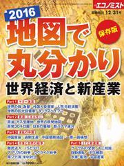 エコノミスト 臨時増刊 (2015年12月31日号)