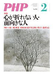月刊誌PHP 2014年2月号