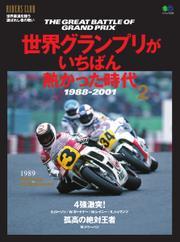 エイ出版社の実用ムックシリーズ (世界グランプリがいちばん熱かった時代 Vol.2)