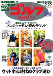 週刊ゴルフダイジェスト (2015/12/29号)