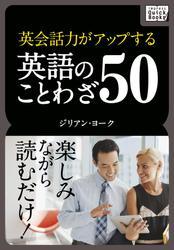 英会話力がアップする英語のことわざ50