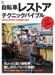 エイ出版社の実用ムックシリーズ (自転車レストア テクニックバイブル)