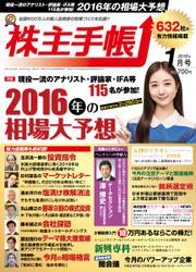 株主手帳 (2016年1月号)