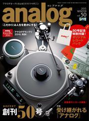アナログ(analog) (Vol.50)