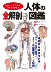 知りたいことが1冊ですべてわかる! 人体の全解剖図鑑