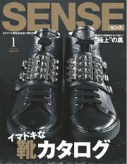 SENSE(センス) (2016年1月号)