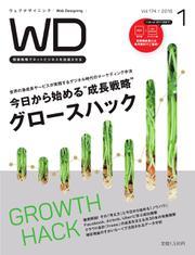Web Designing(ウェブデザイニング) (2016年1月号)