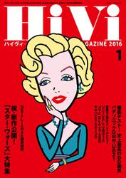HiVi(ハイヴィ) (2016年1月号)
