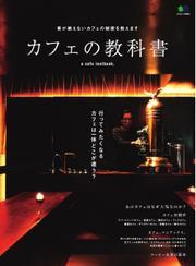 エイ出版社の実用ムックシリーズ (カフェの教科書)