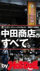 バイホットドッグプレス 中田商店のすべて。 2015年 12/18号