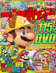 てれびげーむマガジン January 2016