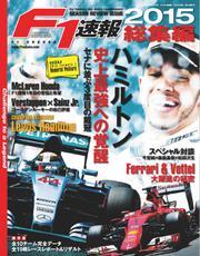 F1速報 (2015 総集編)